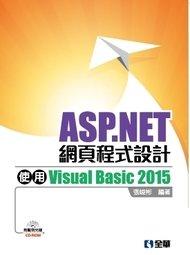 ASP.NET 網頁程式設計-使用 Visual Basic 2015 (附範例光碟)-cover