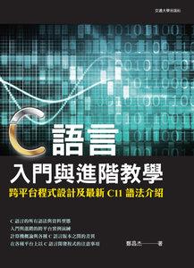 C 語言入門與進階教學:跨平臺程式設計及最新 C11 語法介紹-cover