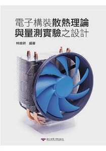 電子構裝散熱理論與量測實驗之設計-cover
