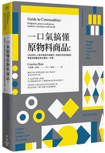一口氣搞懂原物料商品:經濟學人教你看懂市場運作,掌握世界經濟脈動、學會高報酬投資必備的一本書 (Guide to Commodities: Producers, Players and Prices; markets, consumers and trends)-cover