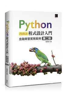 Python 程式設計入門:金融商管實務案例, 2/e-cover