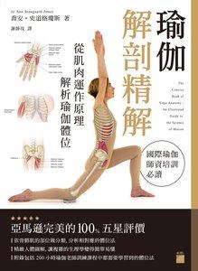瑜伽解剖精解-從肌肉運作原理解析瑜伽體位-cover