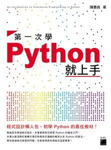 第一次學 Python 就上手!-cover