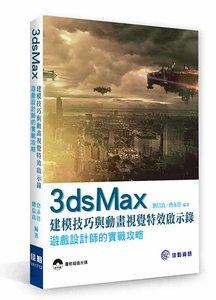 3ds Max 建模技巧與動畫視覺特效啟示錄-cover