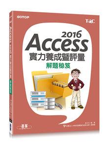 Access 2016實力養成暨評量解題秘笈-cover