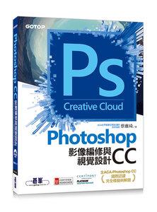 Photoshop CC 影像編修與視覺設計 (含ACA-Photoshop CC國際認證完全模擬與解題)-cover