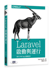 Laravel 啟動與運行 (Laravel: Up and Running: A Framework for Building Modern PHP Apps)-cover