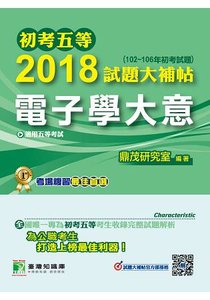 初考五等 2018 試題大補帖【電子學大意】(102~106年初考試題)-cover