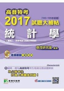 高普特考 2017 試題大補帖【統計學】(103~105年試題)三、四等-cover