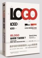 好LOGO,如何想?如何做?:品牌的設計必修課!做出讓人一眼愛上、再看記住的好品牌+好識別 (Logo Design Love, 2/e)-cover