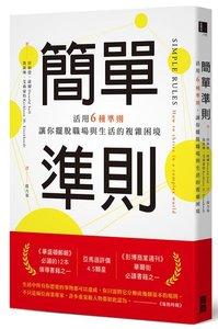 簡單準則:活用6種準則,讓你擺脫職場與生活的複雜困境 (Simple rules: How to thrive in a complex world)-cover