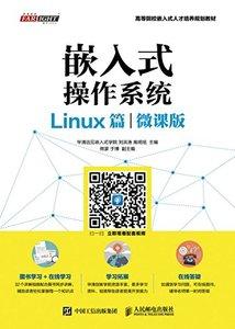 嵌入式操作系統(Linux篇)(微課版)