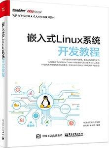 嵌入式 Linux 系統開發教程-cover