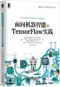 面向機器智能的 TensorFlow 實踐-cover