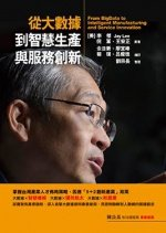 從大數據到智慧生產與服務創新  (From BigData to Intelligent Manufacturing and Service Innovation)-cover