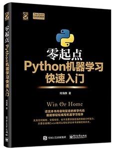 零起點Python機器學習快速入門-cover