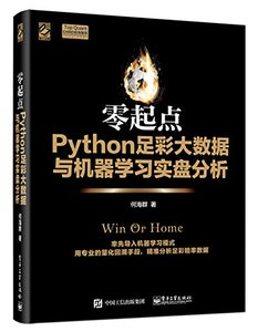 零起點 Python 足彩大數據與機器學習實盤分析-cover