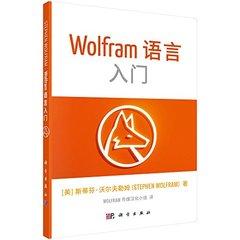 Wolfram語言基礎入門-cover