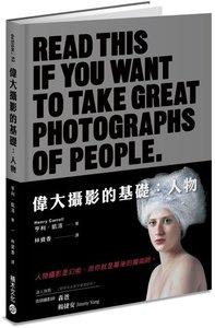 偉大攝影的基礎:人物 (Read This If you want to take great photographs of people)-cover
