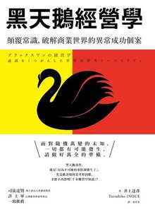 黑天鵝經營學:顛覆常識,破解商業世界的異常成功個案-cover