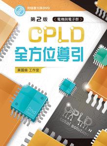 CPLD 全方位導引, 2/e-cover