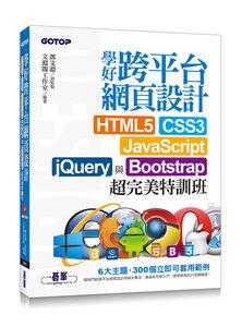 學好跨平台網頁設計 -- HTML5、CSS3、JavaScript、jQuery與 Bootstrap 超完美特訓班-cover