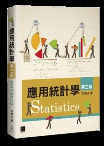 應用統計學, 3/e-cover