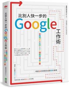 比別人快一步的 Google 工作術:從職場到人生的 100個聰明改造提案-cover
