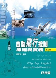 自動飛行控制-原理與實務, 3/e-cover