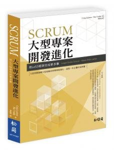 Scrum ─ 大型專案開發進化 ─ 用 LeSS 框架完成更多的事 (Large-Scale Scrum: More with LeSS)-cover