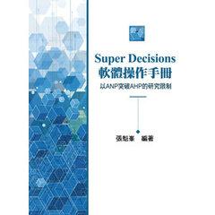 Super Decisions 軟體操作手冊 -- 以ANP突破AHP的研究限制, 2/e-cover