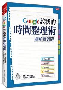 【圖解實踐版】 Google教我的時間整理術 企劃人員必讀寶典,20招搞定工作重點!-cover