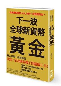 下一波全球新貨幣:黃金 (The New Case for Gold)-cover