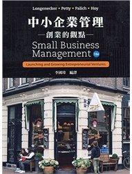 中小企業管理:創業的觀點, 18/e (Longenecker: Small Business Management: Launching and Growing Entrepreneurial Ventures, 18e)-cover