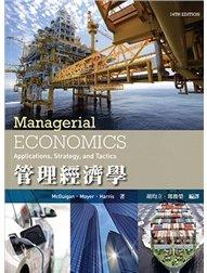 管理經濟學, 14/e(McGuigan: Managerial Economics: Applications, Strategies and Tactics, 14/e)-cover