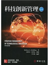 科技創新管理, 5/e (Schilling: Strategic Management of Technological Innovation, 5/e)-cover