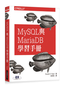 MySQL 與 MariaDB 學習手冊 (Learning MySQL and MariaDB: Heading in the Right Direction with MySQL and MariaDB)-cover
