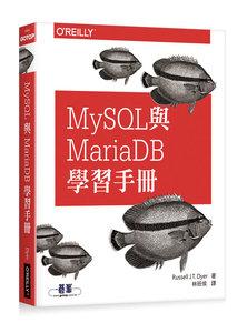 MySQL 與 MariaDB 學習手冊 (Learning MySQL and MariaDB: Heading in the Right Direction with MySQL and MariaDB)-cover