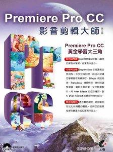 Premiere Pro CC 影音剪輯大師, 3/e-cover