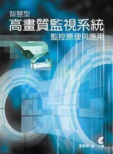 智慧型高畫質監視系統監控原理與應用-cover