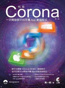 利用 Corona 一次開發跨平台手機 App 桌面程式, 2/e-cover