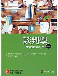 談判學, 7/e (Lewicki: Negotiation, 7/e)-cover