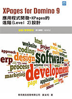 XPages for Domino 9 應用程式開發 - XPages 的進階 (Level 2) 設計 - 自修/教學教材-cover