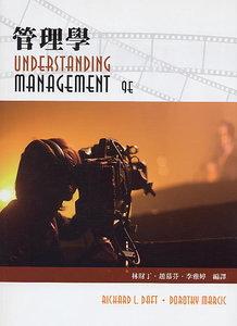 管理學, 9/e (Daft)-cover