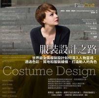 服裝設計之路-世界級金獎服裝設計如何深入人物靈魂,透過色彩、質地和服裝線條,打造動人的角色-cover