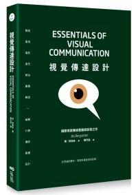視覺傳達設計:國際重量級啟發之作,從理論到實作,掌握好畫面與好故事 (Essentials of Visual Communication)-cover