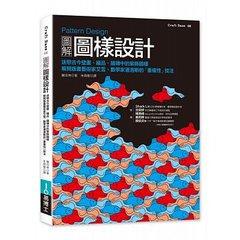 Pattern Design 圖解圖樣設計-cover