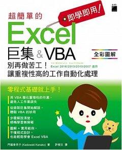 即學即用!超簡單的 Excel 巨集& VBA:別再做苦工!讓重複性高的工作自動化處理-cover