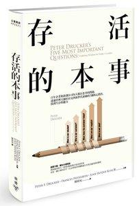 存活的本事:百年企業和新創公司每天都在思考的問題,透過管理大師杜拉克與新世代領袖的5個核心問答,找到生存的能力 (Peter Drucker's Five Most Important Questions:Enduring Wisdom for Today's Leaders)-cover