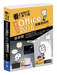 看!就是比你早下班:超好用的Office 2016泡麵速成技-cover